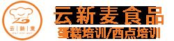 贵州云新麦食品有限责任公司_Logo