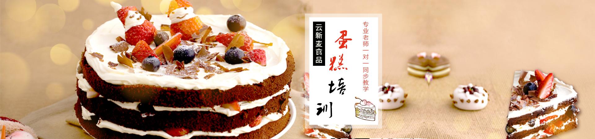 贵阳蛋糕培训班