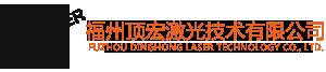 福州顶宏激光技术有限公司
