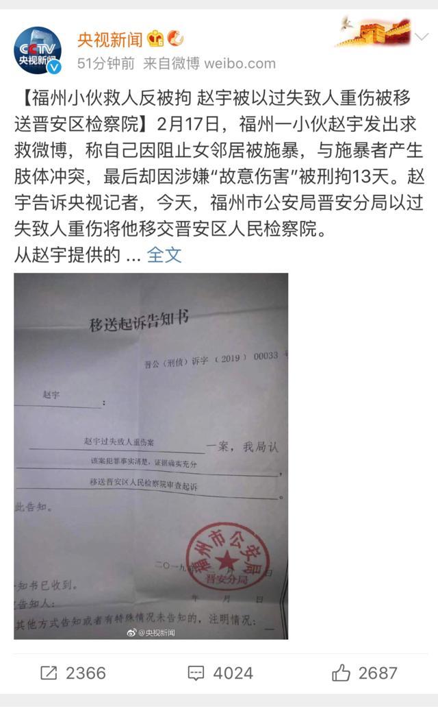 福州铁板切割厂家分享福州检方回应男子救人被拘