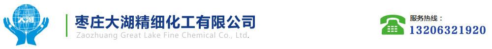 枣庄大湖精细化工有限公司