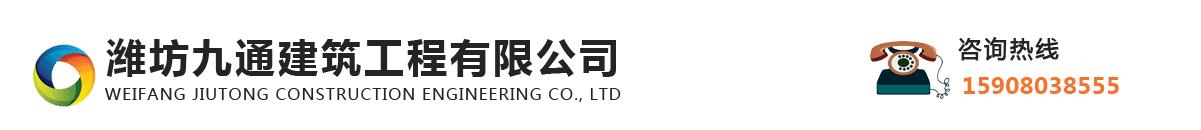 潍坊九通建筑工程有限公司