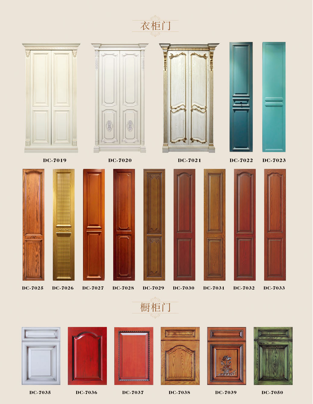木衣柜橱柜门