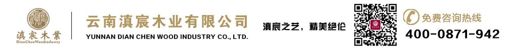 云南滇宸木业有限公司