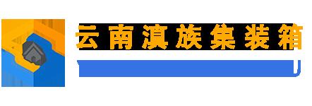 云南滇族集装箱