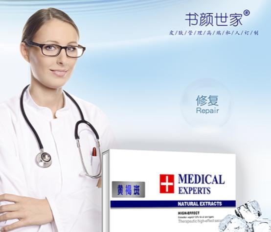 色斑的修复原理  江苏徐州色斑还原技术加盟