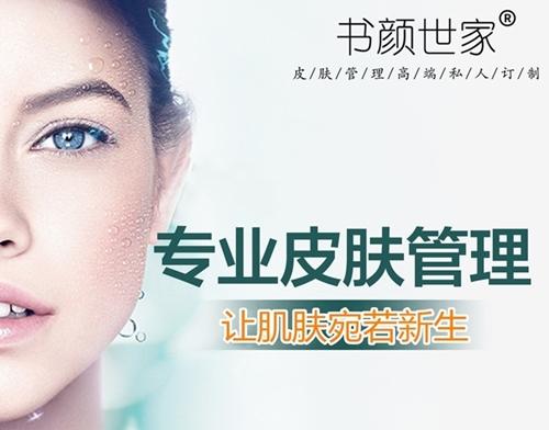黄褐斑是一种发生于颜面的色素性皮肤疾病   陕西西安还原色斑技术培训