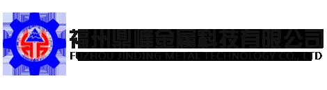 福州鼎峰金属科技有限公司