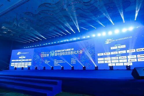 2019(第十一届)中国物流与供应链信息化大会即将召开