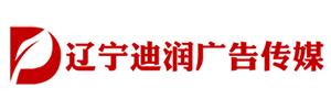遼寧迪潤廣告傳媒有限公司_Logo