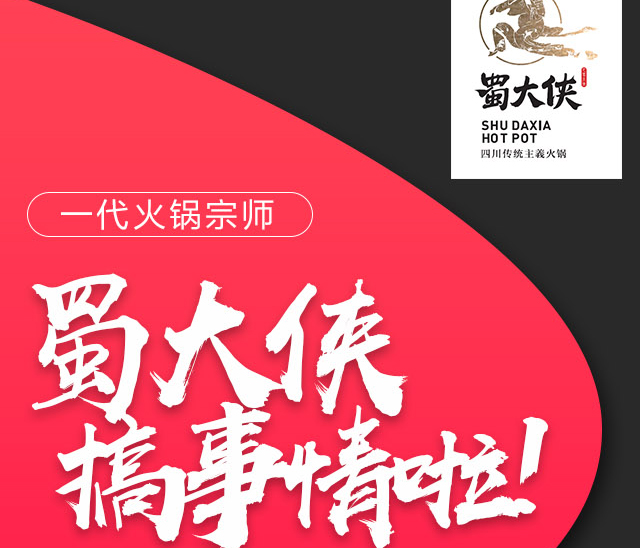 1-024蜀大俠火鍋