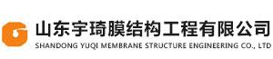 山东宇琦膜结构工程生产厂家