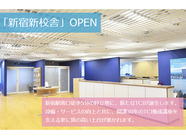 TCJ中央日本语学校