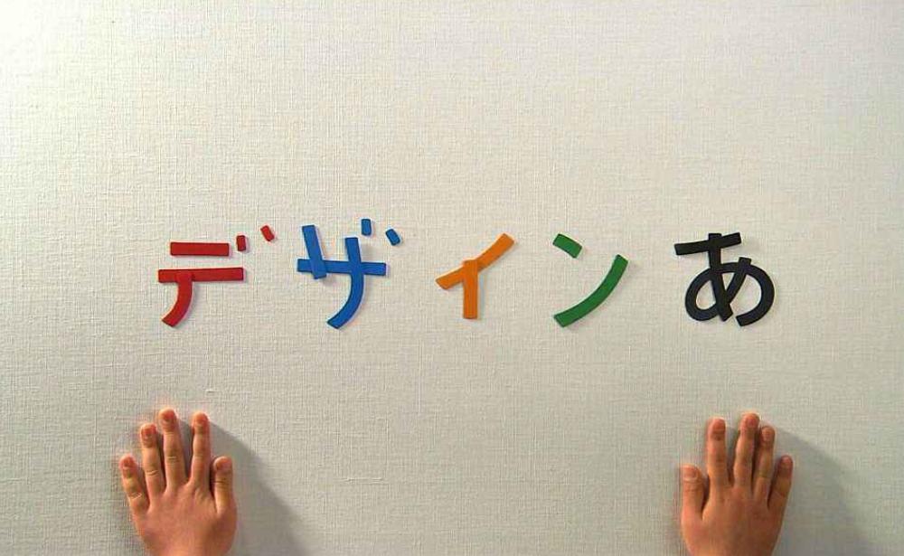 日语快速入门常用语