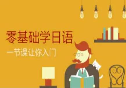 零基础想学好日语需要哪些方法?
