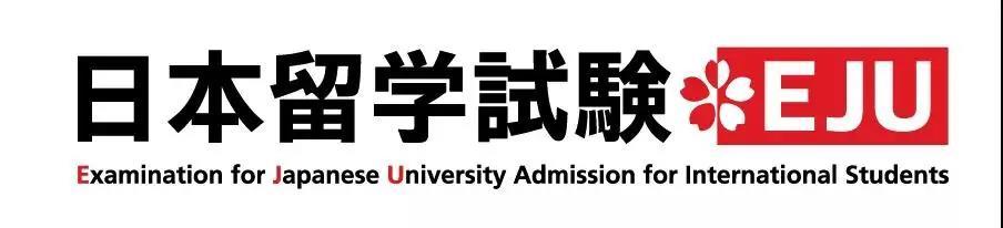 2021年日本留学考试(EJU)日程安排