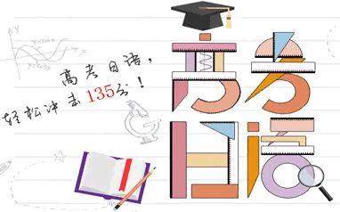 2021年高考日语作文预测!高考日语真题作文帮你揭秘