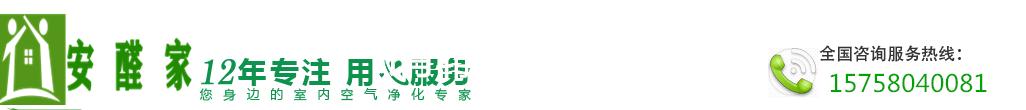 云南安醛家环保科技有限公司大理分公司