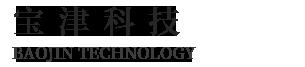 大连宝津科技发展有限公司