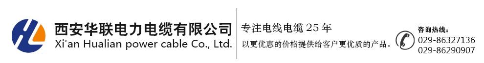 西安华联电力电缆公司_Logo
