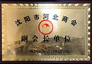 沈阳市河北商会副会长单位