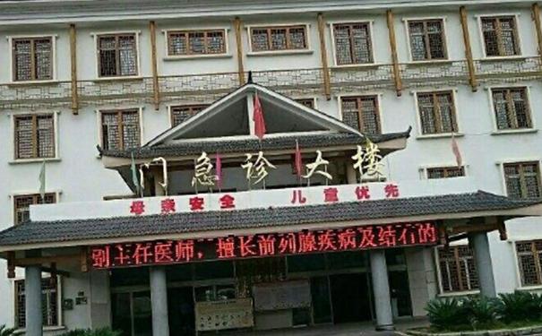 江口縣級人民醫院