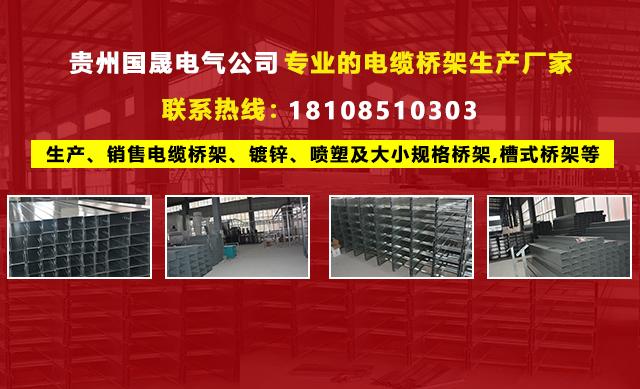 贵州桥架:密集式母线槽产品概述和连接的螺栓