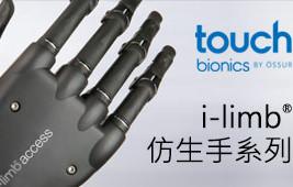 i-limb® 智能仿生手系列