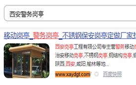 seo优化案例:西安警务岗亭