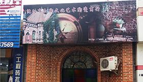 沈阳市红陶文化艺术陶瓷商行