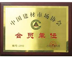 中国建材市场协会会员单位