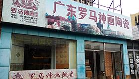 广州罗马神画陶瓷