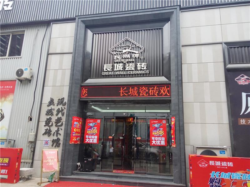 長城原石館