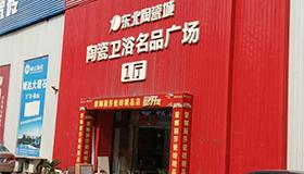 陶瓷精品购物广场