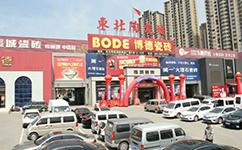 沈陽東北陶瓷城有限公司