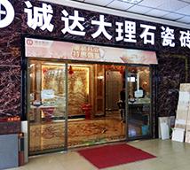 东北陶瓷城--景德镇陶瓷九大类