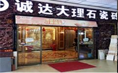 东北陶瓷城
