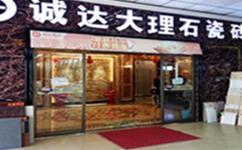 東北陶瓷城