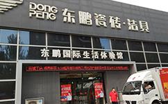 沈阳瓷砖公司