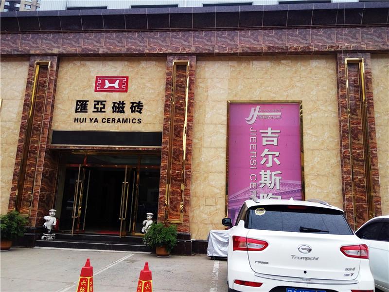 东北陶瓷城带你了解现代陶瓷材料的特点