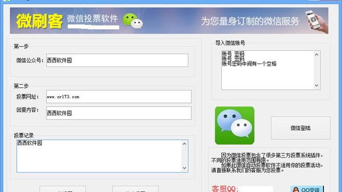 微刷客微信投票软件 2.0 绿色版