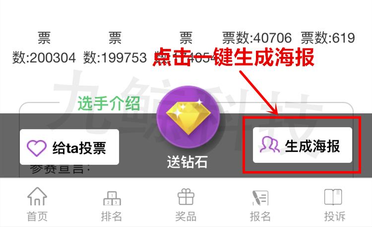 微信投票钻石系统礼物买票是买还是不买呢?
