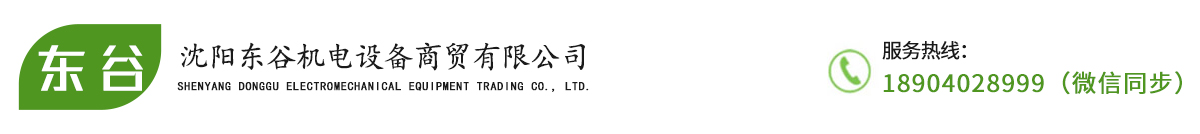沈阳东谷机电设备商贸有限公司