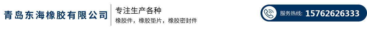 青岛东海橡胶有限公司