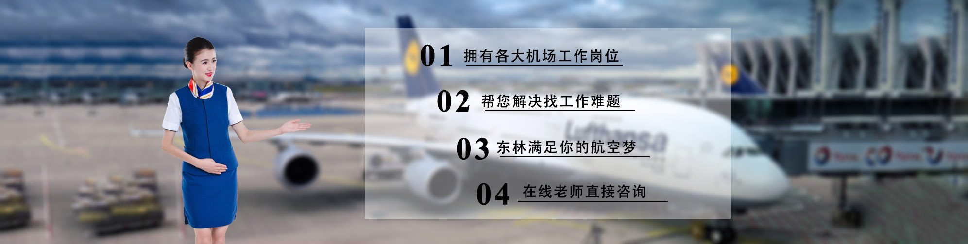 北京机场招聘