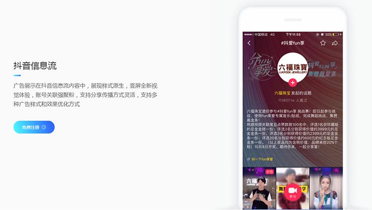 西安抖音推广公司