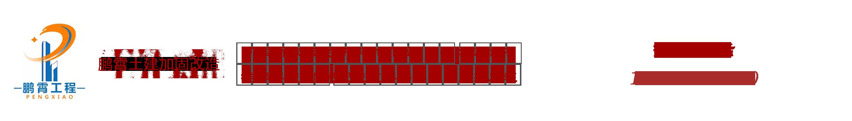 沈阳鹏霄装饰装修加固改造工程有限公司_Logo