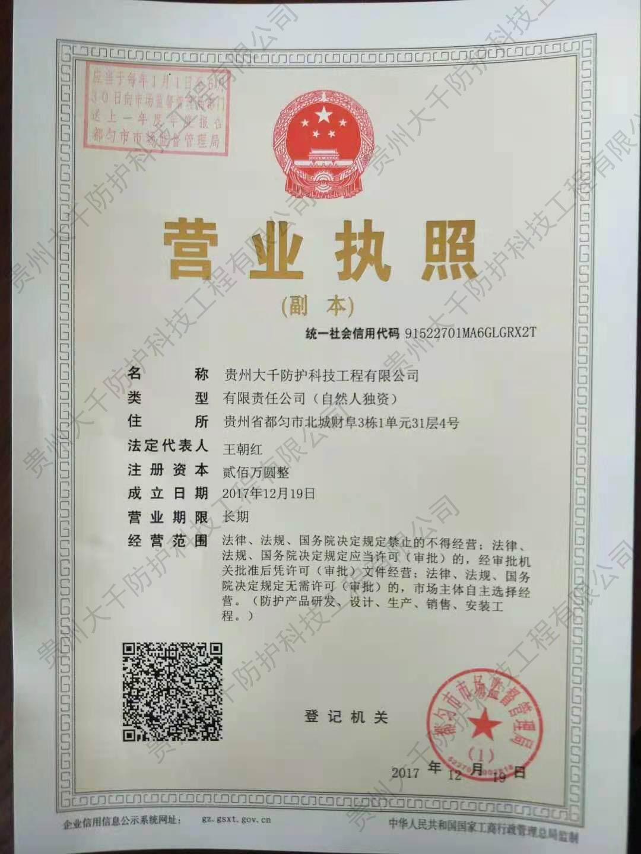 贵州大千防护科技工程有限公司