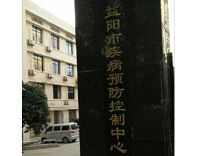 益阳市疾病控制中心
