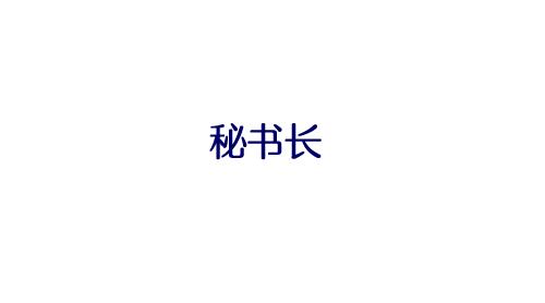 郭亮-秘书长
